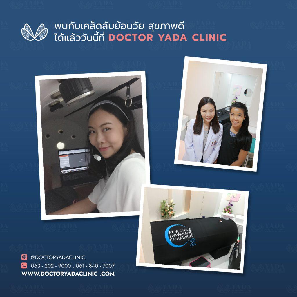 Hyperbaric Oxygen Pattaya10